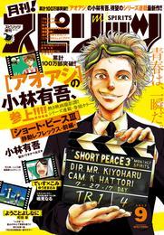 月刊!スピリッツ 2017年9月号(2017年7月27日発売) 漫画