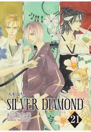 SILVER DIAMOND 21巻 漫画