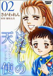 はだしの天使2巻 漫画
