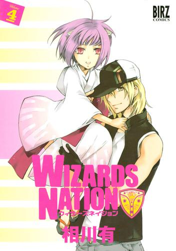 WIZARDS NATION (4) 漫画