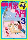 マンガ家再入門(3) 漫画