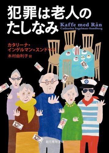 犯罪は老人のたしなみ 漫画