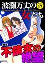 波瀾万丈の女たち不倫女の絶望 Vol.17 漫画