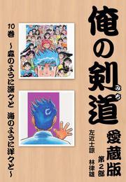 俺の剣道 愛蔵版 第十巻 ~森のように深々と 海のように洋々と~ 漫画