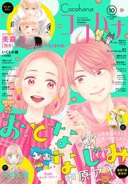 ココハナ電子版 16 冊セット 最新刊まで