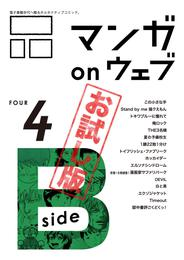 マンガ on ウェブ第4号 side-B 無料お試し版 漫画