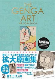 【画集】THE GENGA ART OF DORAEMON ドラえもん拡大原画美術館