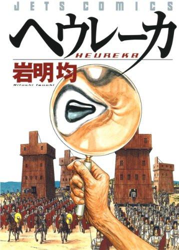 ヘウレーカ (1巻 全巻) 漫画