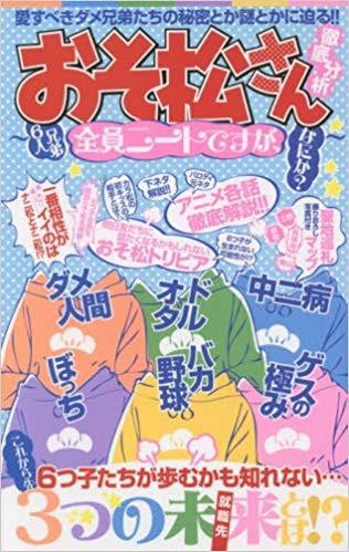 【書籍】「おそ松さん」徹底分析 漫画