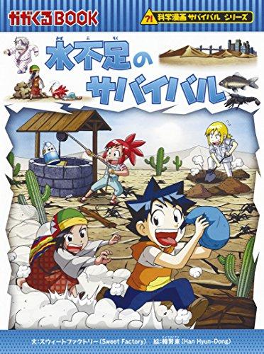 【書籍】水不足のサバイバル 漫画