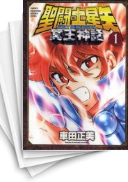 【中古】聖闘士星矢 NEXT DIMENSION 冥王神話 (1-11巻) 漫画