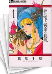 【中古】夢の雫、黄金の鳥籠 (1-9巻) 漫画