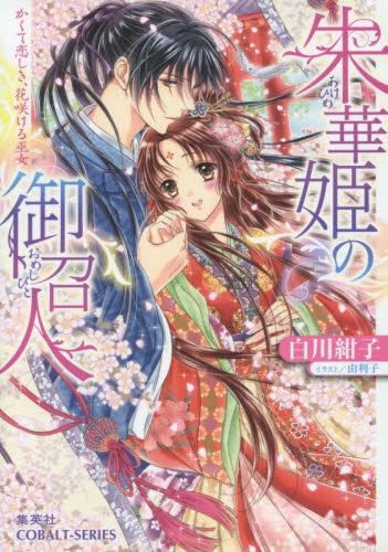 【ライトノベル】朱華姫の御召人 かくて恋しき、花咲ける巫女 漫画