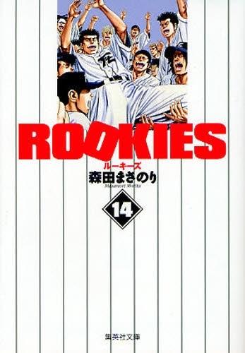 ROOKIES ルーキーズ [文庫版] (1-14巻 全巻) 漫画