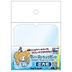 【お得セット】ラバーストラップガード 正方形 M 5セット [30枚] (6枚入×5) 漫画