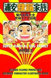 浦安鉄筋家族 [場外乱闘大全究極キャラ図鑑] 漫画