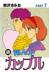 続 翔んだカップル 7 冊セット全巻 漫画