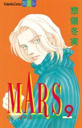 MARS(9) 漫画