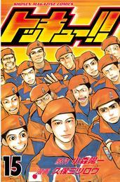 トッキュー!!(15) 漫画