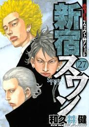 新宿スワン(27) 漫画
