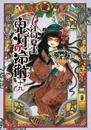 鬼灯の冷徹(19) 漫画