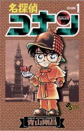 名探偵コナン(1) 漫画