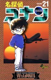 名探偵コナン(21) 漫画