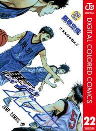 黒子のバスケ カラー版 22 漫画