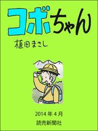 コボちゃん 2014年4月 漫画