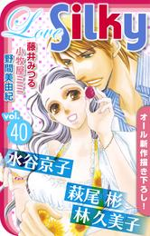 Love Silky Vol.40 漫画