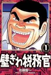 壁ぎわ税務官(1) 漫画