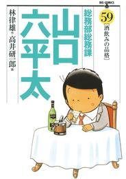 総務部総務課 山口六平太(59) 漫画
