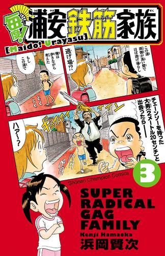 毎度!浦安鉄筋家族 3 漫画
