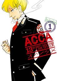 ACCA13区監察課1巻 漫画