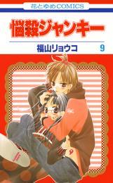 悩殺ジャンキー 9巻 漫画