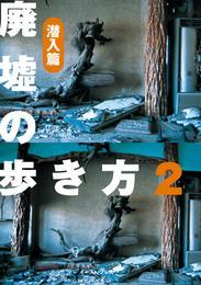 廃墟の歩き方2 潜入編 漫画