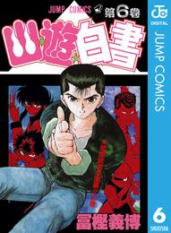 幽★遊★白書 6 漫画