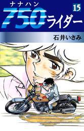 750ライダー(15) 漫画