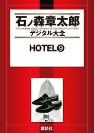 HOTEL(9) 漫画