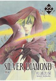 SILVER DIAMOND 22巻 漫画