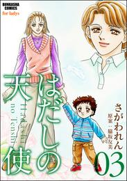 はだしの天使3巻 漫画