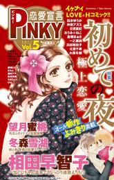 恋愛宣言PINKY vol.5 漫画