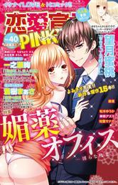 恋愛宣言PINKY vol.40 漫画