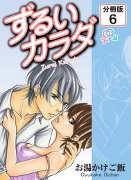 ずるいカラダ 【分冊版】(6) 漫画