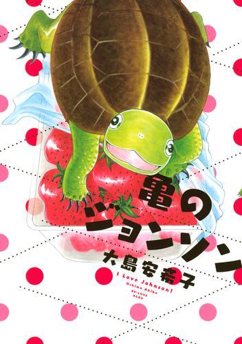 亀のジョンソン 漫画