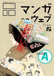 マンガ on ウェブ第5号 side-A 無料お試し版 漫画