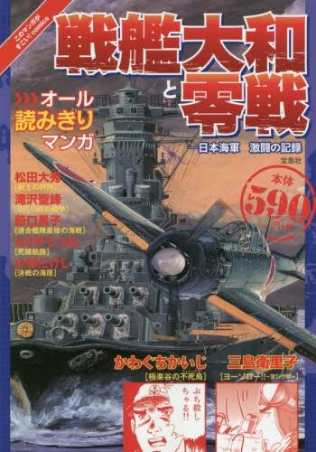 戦艦大和と零戦 日本海軍 激闘の記録 漫画