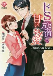 ドS極道の甘い執愛〜FROM BLACK〜 (1巻 全巻)