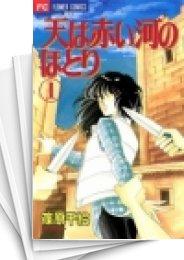 【中古】天は赤い河のほとり (1-28巻) 漫画