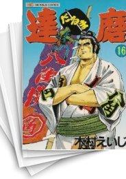 【中古】達磨 (1-16巻) 漫画